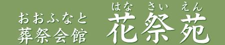 【公式サイト】葬祭会館 花祭苑